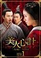 美人心計~一人の妃と二人の皇帝~ DVD-BOX 1