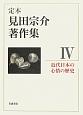 定本 見田宗介著作集 近代日本の心情の歴史 (4)