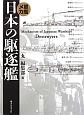 日本の駆逐艦<新装版> 軍艦メカ