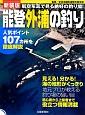 能登外浦の釣り<新装版> 航空写真で見る絶好の釣り場!