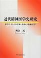 近代精神医学史研究 東京大学・合衆国・外地の精神医学