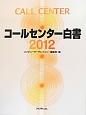 コールセンター白書 2012