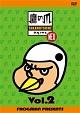 秘密結社 鷹の爪 NEO (2)