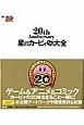 星のカービィ プププ大全 20th Anniversary