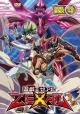 遊☆戯☆王ZEXAL DVDシリーズ DUEL BOX 4