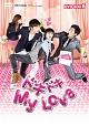 ドキドキ My Love DVD-BOX6
