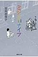 ミシンとナイフ 志村志保子短編集