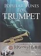楽譜 トランペット名曲選