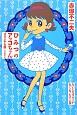 ひみつのアッコちゃん<オリジナル版> だいじなカガミがなくなった!!の巻