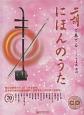 二胡で奏でる・にほんのうた 武楽群 アレンジ・演奏 日本の代表的な童謡唱歌・抒情歌を二胡で紡ぐ保存版。