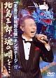 「北島三郎特別公演」オンステージ17 北島三郎、魂の唄を・・・