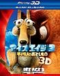 アイス・エイジ3 ティラノのおとしもの 3D・2Dブルーレイセット