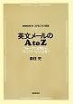 NHKラジオ 入門ビジネス英語 英文メールのAtoZ フォーマル表現からフレンドリーなひと言まで