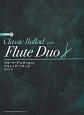 フルート・デュオで奏でる クラシック・バラード CD付