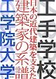 工手学校 日本の近代建築を支えた建築家の系譜 工学院大学