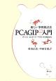 新しい事例検討法 PCAGIP-ピガジップ-入門 パーソン・センタード・アプローチの視点から