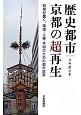 歴史都市 京都の超再生 町屋が蠢く、環境・人権・平和のための都市政策