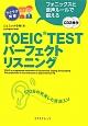 TOEIC TEST パーフェクトリスニング ラクラク突破 フォニックスと音声ルールで鍛える