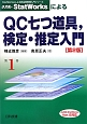 JUSE-StatWorksによる QC七つ道具,検定・推定入門<第2版> Ver.5対応