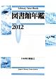 図書館年鑑 2012