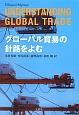 グローバル貿易の針路をよむ