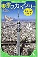 東京スカイツリー 世界一のひみつ