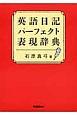 英語日記 パーフェクト表現辞典