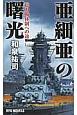 亜細亜の曙光 総力戦体制への途