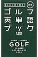 実用ゴルフ英単語ブック これが世界標準!