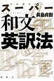 スーパー和文英訳法<新装版>