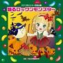 2012ビクター発表会(1) 踊るロックンモンスター
