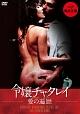 令嬢チャタレイ(ヘア無修正版) 3作品スペシャルパック