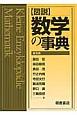 図説 数学の事典<普及版>