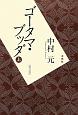 ゴータマ・ブッダ(上)<普及版>