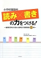 小学校国語科 読み×書きの力をつける! 論理的思考力を高める説明文の授業実践12例