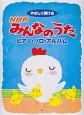 やさしく弾ける NHKみんなのうた ピアノ・ソロ・アルバム<オフィシャル版>