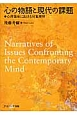 心の物語と現代の課題 心理臨床における対象理解