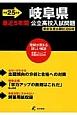岐阜県 公立高校入試問題 最近5年間 平成25年 最新年度志願状況収録