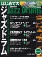 はじめてのジャズ・ドラム<増補改訂版> リズム&ドラム・マガジン マイナス・ワンCDでジャズ・セッションを体感!
