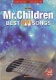 ギターで歌う Mr.Children/ベスト100曲集