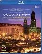 クリスマス・シアター フルハイビジョンで愉しむ欧州4国・映像と音楽の旅 The Best of Christmas in Europe HD