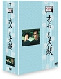 木下惠介生誕100年 木下恵介アワー おやじ太鼓 DVD-BOX