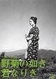 木下惠介生誕100年 野菊の如き君なりき