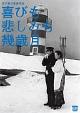 木下惠介生誕100年 喜びも悲しみも幾歳月