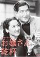 木下惠介生誕100年 お嬢さん乾杯!