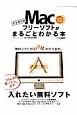 Macフリーソフトがまるごとわかる本<完全保存版> 無料ソフトのいろは、わかります。