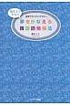 夢をかなえる韓国語勉強法 鶴見ユミ先生の 独学でカンタンマスター