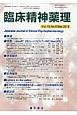 臨床精神薬理 15-9 特集:Lithium再考 多様なムードスタビライザーの時代にlithiumを再考する