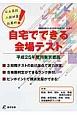 自宅でできる会場テスト<東京都版> 平成25年 公立高校入試対策にお薦め!