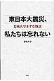 東日本大震災、私たちは忘れない 名城大学きずな物語